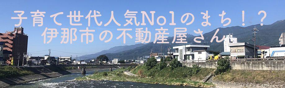 子育て移住人気No.1のまち!?長野県伊那市の不動産屋さん