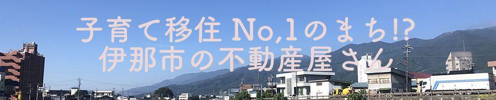 子育て移住No.1のまち!?長野県伊那市の不動産屋さん